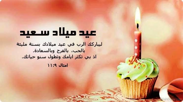 Selamat ulang tahun bahasa arab